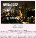 SnapCrab_NoName_2012-12-13_21-53-49_No-00