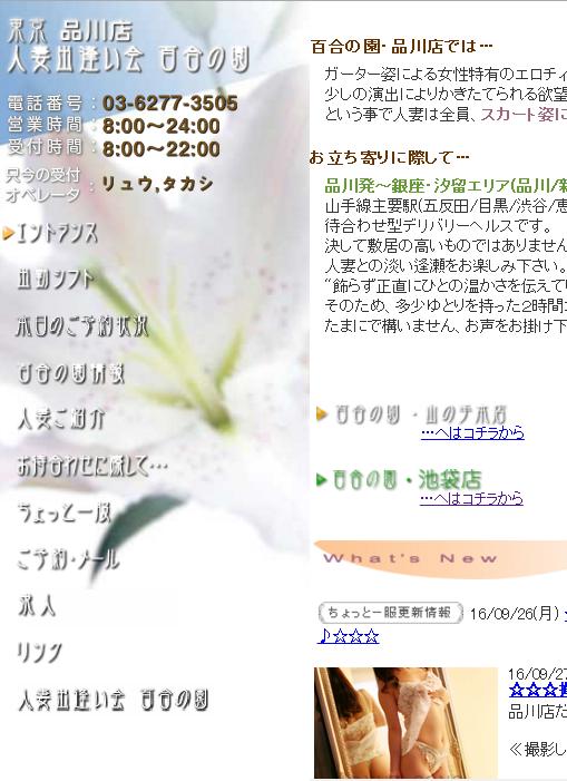 SnapCrab_NoName_2016-9-27_13-44-21_No-00